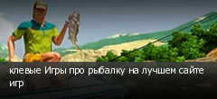 клевые Игры про рыбалку на лучшем сайте игр