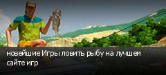 новейшие Игры ловить рыбу на лучшем сайте игр