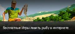 бесплатные Игры ловить рыбу в интернете