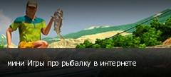 мини Игры про рыбалку в интернете
