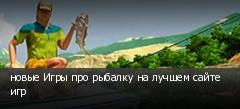 новые Игры про рыбалку на лучшем сайте игр