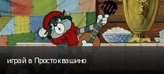 играй в Простоквашино