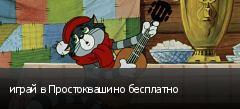 играй в Простоквашино бесплатно