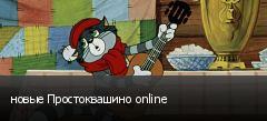 новые Простоквашино online
