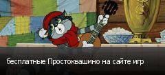 бесплатные Простоквашино на сайте игр