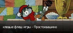 клевые флеш игры - Простоквашино