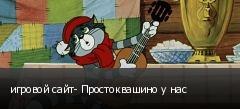 игровой сайт- Простоквашино у нас