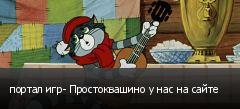 портал игр- Простоквашино у нас на сайте