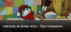 поиграть во флеш игры - Простоквашино