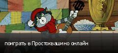 поиграть в Простоквашино онлайн
