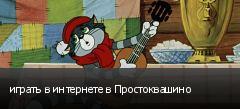играть в интернете в Простоквашино