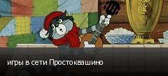 игры в сети Простоквашино