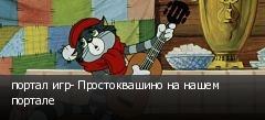 портал игр- Простоквашино на нашем портале