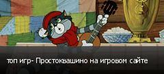 топ игр- Простоквашино на игровом сайте