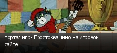 портал игр- Простоквашино на игровом сайте