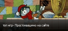 топ игр- Простоквашино на сайте