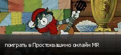 поиграть в Простоквашино онлайн MR
