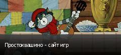 Простоквашино - сайт игр