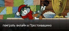 поиграть онлайн в Простоквашино
