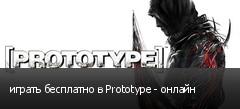 играть бесплатно в Prototype - онлайн