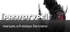 поиграть в Prototype бесплатно