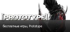 бесплатные игры, Prototype