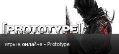 игры в онлайне - Prototype