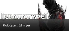 Prototype , 3d игры