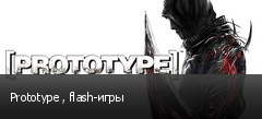 Prototype , flash-игры
