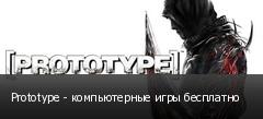 Prototype - компьютерные игры бесплатно