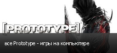 все Prototype - игры на компьютере