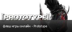 флеш игры онлайн - Prototype