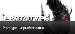 Prototype - игры бесплатно