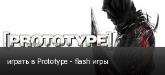 играть в Prototype - flash игры