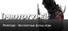Prototype - бесплатные флэш игры