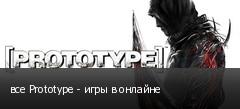 все Prototype - игры в онлайне