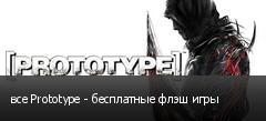 все Prototype - бесплатные флэш игры