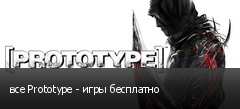 все Prototype - игры бесплатно