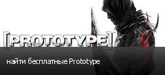 найти бесплатные Prototype