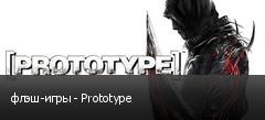флэш-игры - Prototype