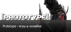Prototype - игры в онлайне