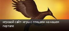 игровой сайт- игры с птицами на нашем портале