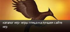 каталог игр- игры птица на лучшем сайте игр