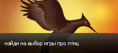 найди на выбор игры про птиц