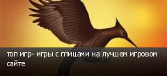 топ игр- игры с птицами на лучшем игровом сайте