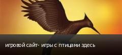 игровой сайт- игры с птицами здесь