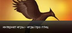 интернет игры - игры про птиц