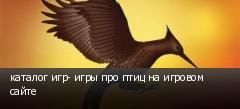 каталог игр- игры про птиц на игровом сайте