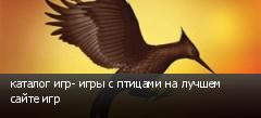 каталог игр- игры с птицами на лучшем сайте игр
