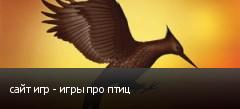 сайт игр - игры про птиц